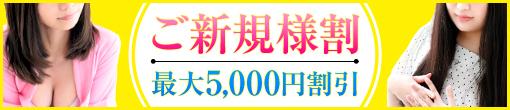 ☆★ご新規様最大5000円割引☆★