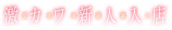 激カワ新人入店 (2)