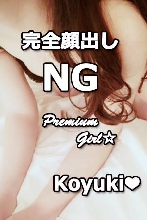 koyuki